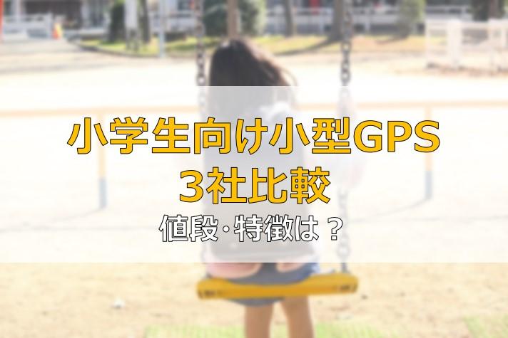 みもり GPSBoT soranome 比較