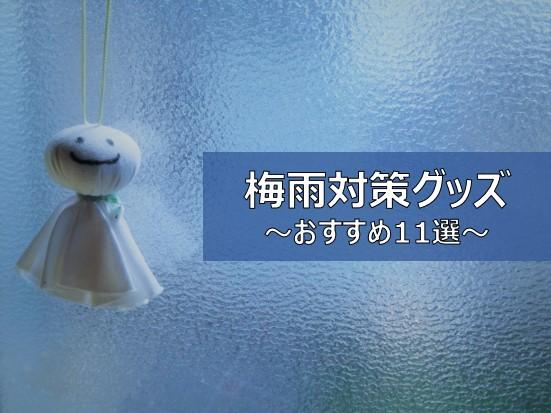 梅雨対策 便利グッズ