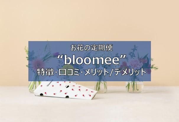 bloomee 口コミ 評判 お花の定期便