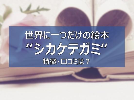 シカケテガミ 口コミ 評判