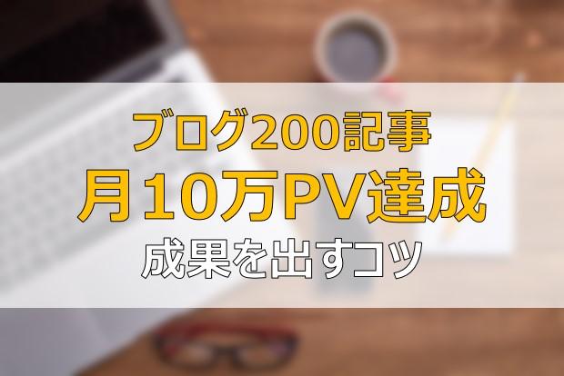 ブログ200記事 収益 PV