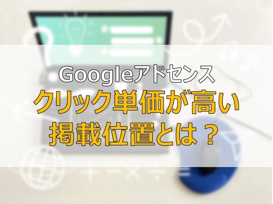 Googleアドセンス クリック単価 高い 掲載位置
