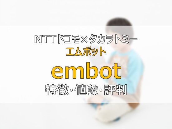 embot エムボット 購入 値段 評判 口コミ