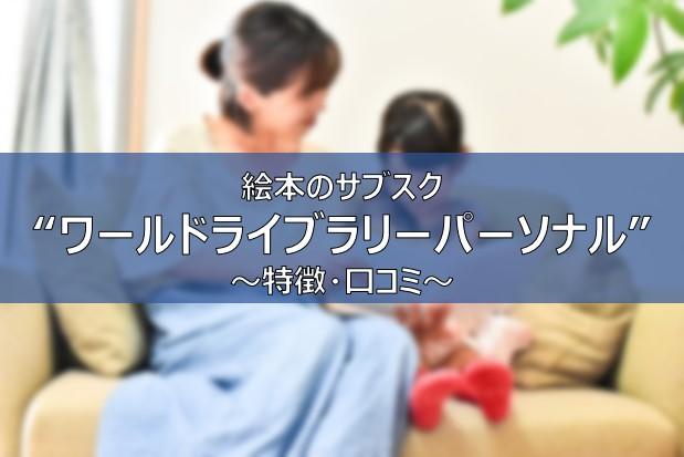 ワールドライブラリーパーソナル 評判 口コミ