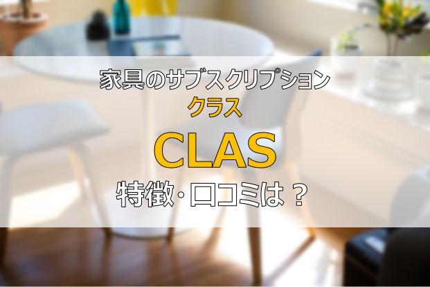 CLAS 家具 評判 口コミ