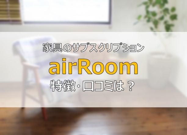 airRoom 口コミ 評判