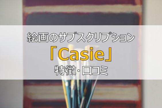 Casie 評判 口コミ