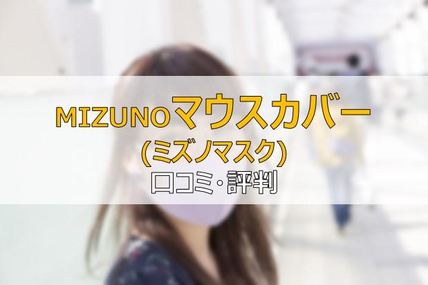 ミズノマスク 口コミ 評判