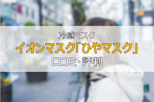 イオンマスク 評判 口コミ