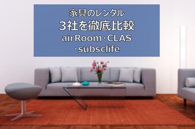 家具 レンタル サブスク 比較