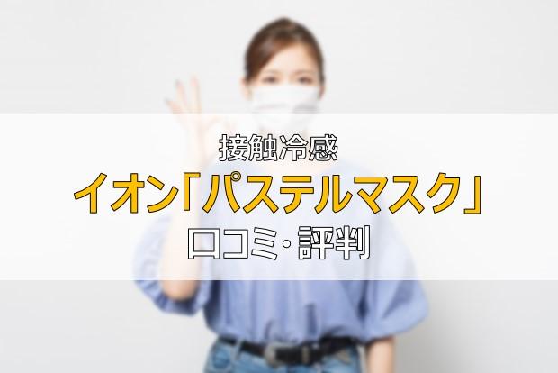 パステルマスク イオン サイズ 評判 口コミ