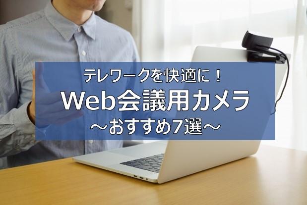Web会議 テレワーク カメラ