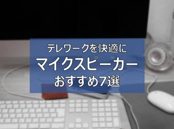 Web会議 マイクスピーカー スピーカーフォン