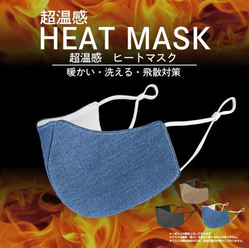 ギャレリアインターナショナル HEAT MASK / ヒートマスク
