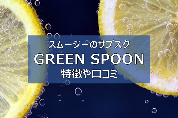 グリーンスプーン GREEN SPOON 口コミ 評判
