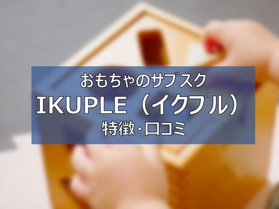 IKUPLE イクプル 口コミ 評判