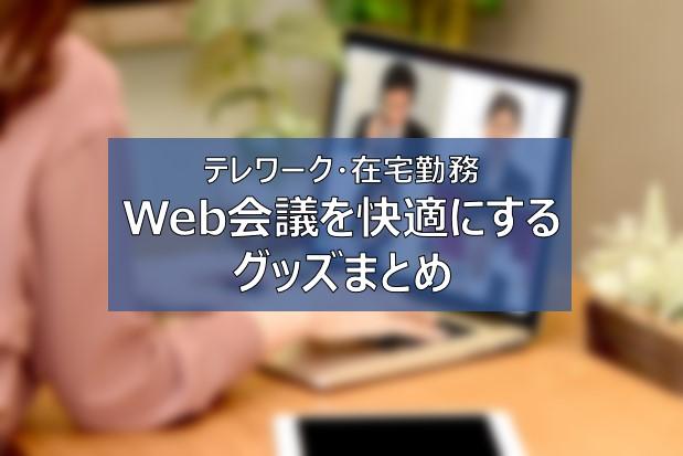 Web会議 快適 グッズ