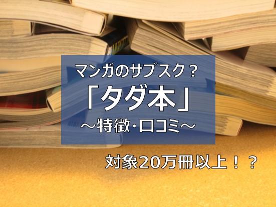 タダ本 口コミ 評判 漫画のサブスク
