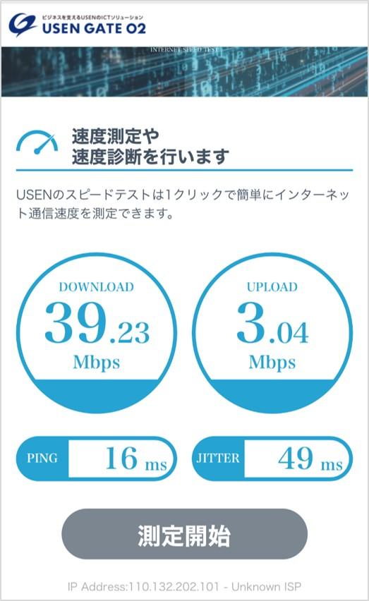 Wi-Fi 通信速度 改善前