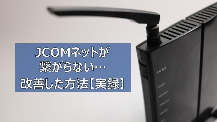 JCOM ネット 繋がらない