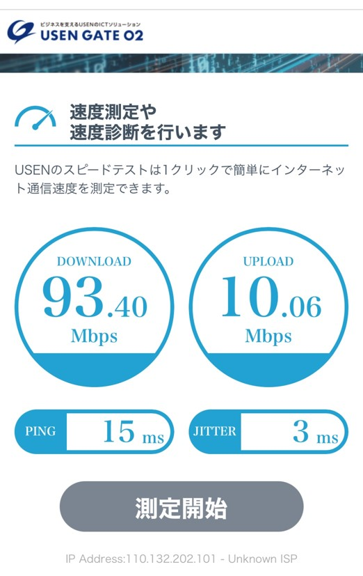 Wi-Fi 通信速度 改善後