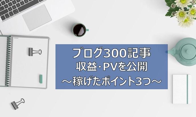 ブログ 300記事