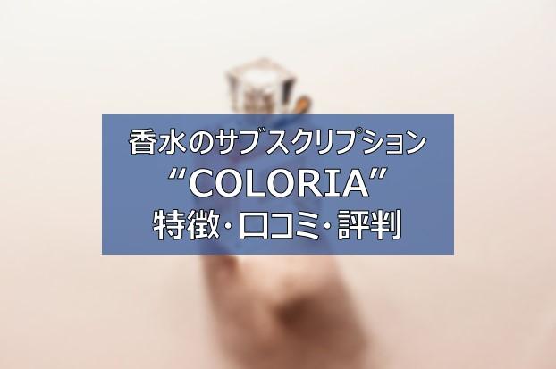 COLORIA 口コミ 評判
