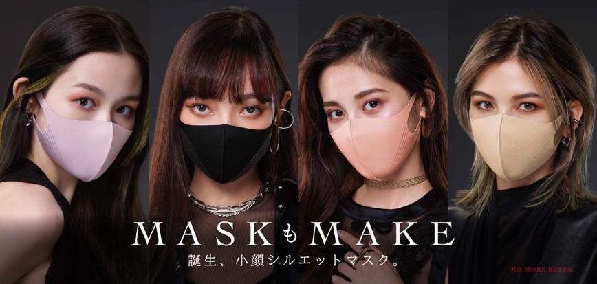 ケイトマスク