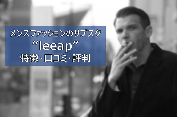 leeap 口コミ 評判