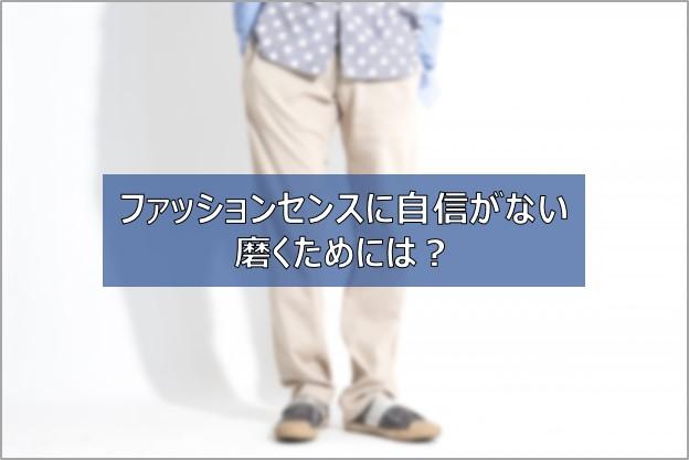 ファッションセンス 自信ない 男 メンズ