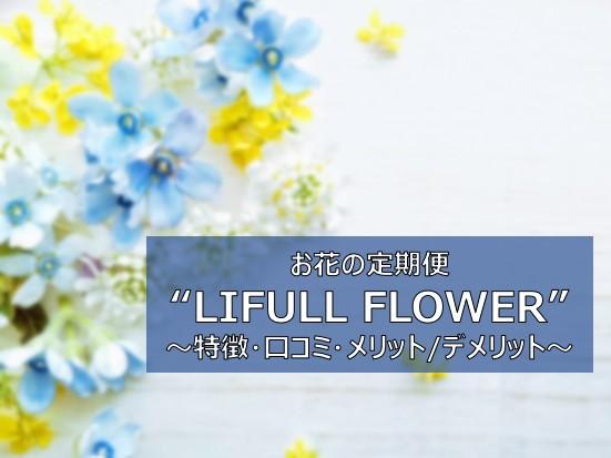 LIFULL FLOWER 口コミ 評判