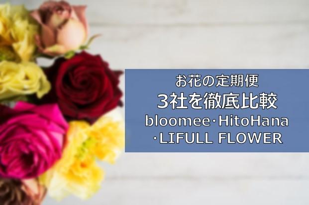 お花の定期便 サブスクリプション 比較
