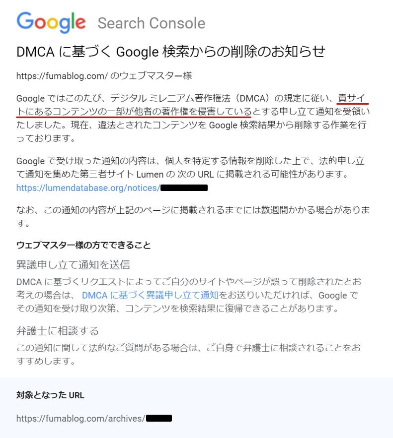 DMCAに基づくGoogle検索からの削除のお知らせ メール文