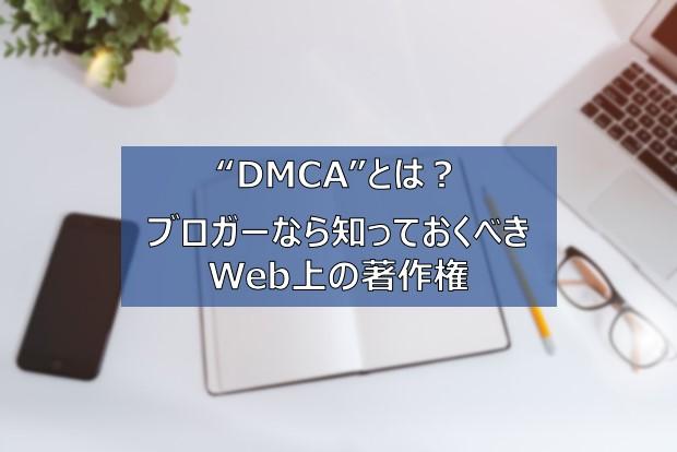 DMCAに基づくGoogle検索からの削除のお知らせ