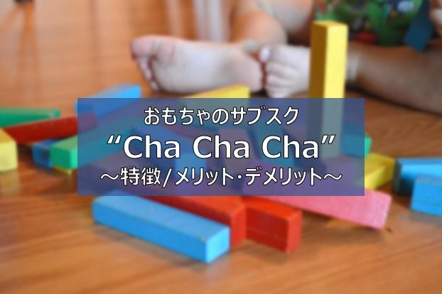 Cha Cha Cha おもちゃ サブスク