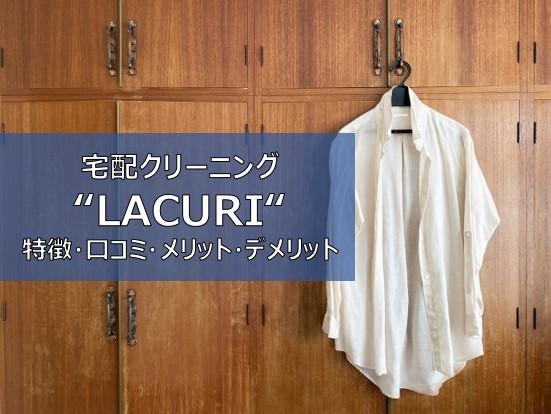 LACURI ラクリ 口コミ 評判