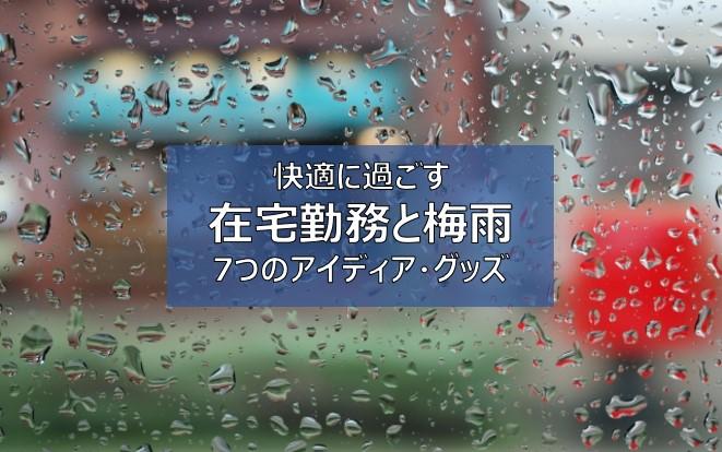 在宅勤務 テレワーク 梅雨