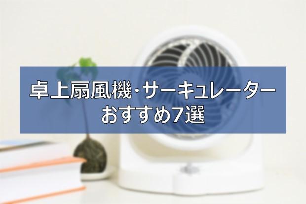 卓上扇風機 在宅勤務