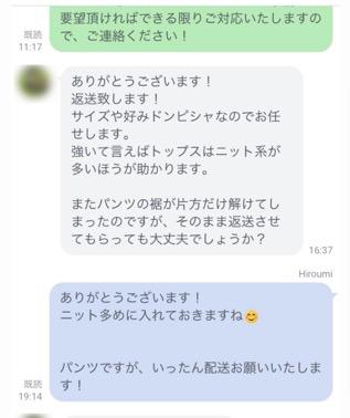 SELECT LINE 連絡