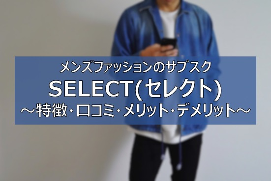 SELECT セレクト メンズ 男性 ファッション サブスク 口コミ 評判