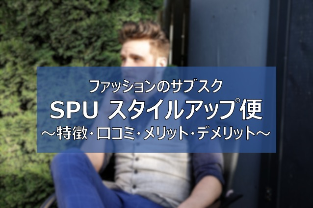 SPU スタイルアップ便 口コミ 評判