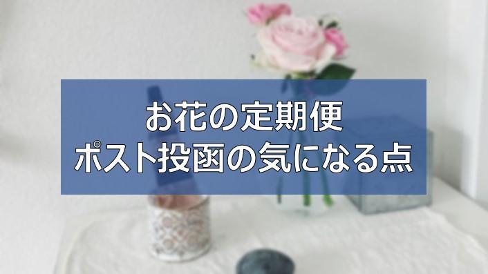 お花の定期便 ポスト投函