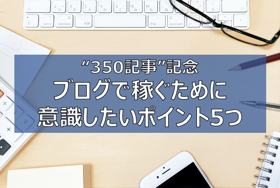 ブログ 350記事