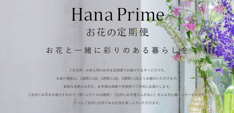 HanaPrime